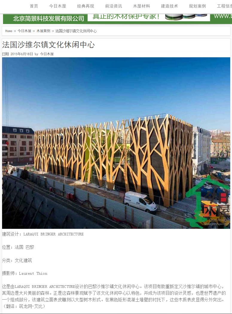 comment dites vous espace culturel et de loisirs en chinois laraqui bringer. Black Bedroom Furniture Sets. Home Design Ideas